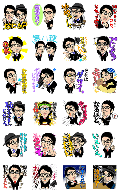 Ogiyahagi's Talking Stickers