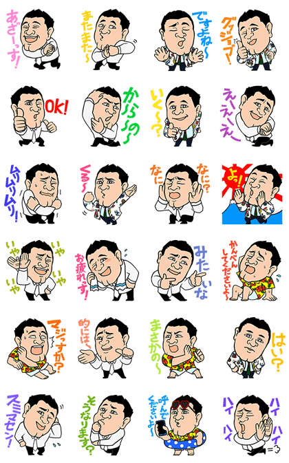 ZAKIYAMA's Voice Clip Stickers!