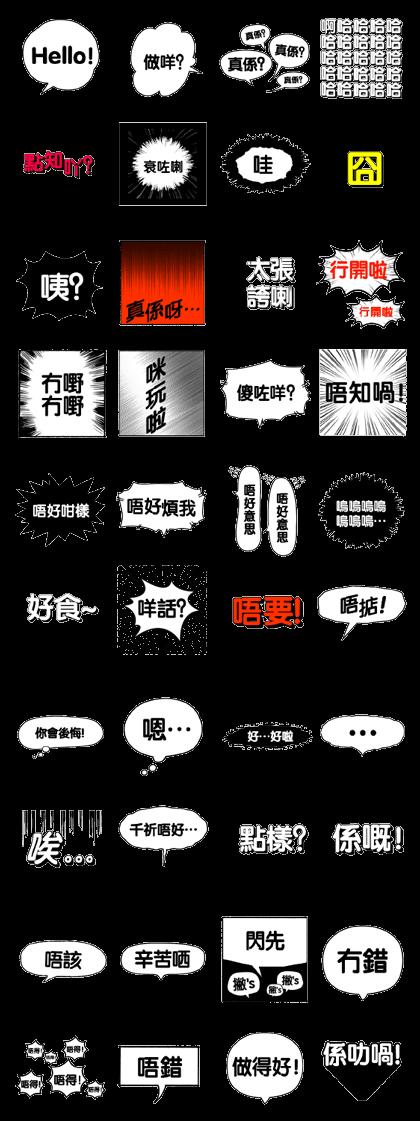 Speech Bubble Special (HONG KONG)