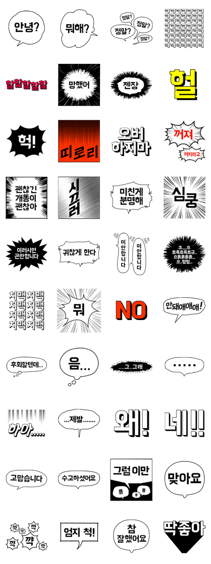 Speech Bubble Special (KOREA)