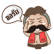 Animated-Mr.-Nuadkhem-Stickers