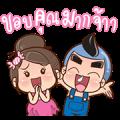 Omyim and Lookpong