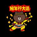 Happy Chinese New Year 2016!