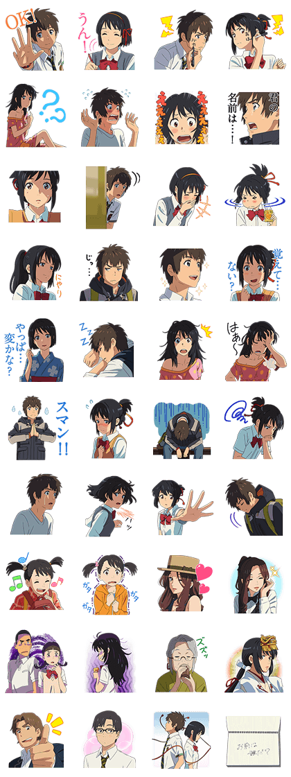 Your Name Kimi no Na wa Sticker for LINE WhatsApp