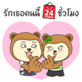 Nong Song & Nong See, Happy Bear