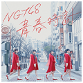 NGT48 Music Stickers