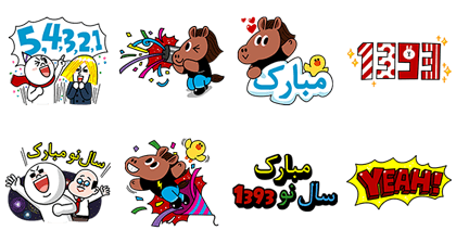 Happy New Year 1393! – LINE Stickers