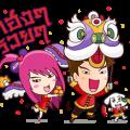 AE-chan & ON-kun