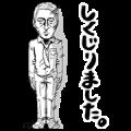 Shikujiri Sensei