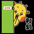 Fun123 x Annoying Lulu (Pop-up Stickers)