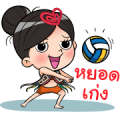Nong Wanyen: Go, Thailand!