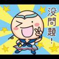 Wan Wan LOVE U Sound Stickers
