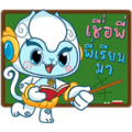 Phee Khu Fah Hanuman 4.0