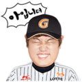 2015 Lotte Giants: Special Edition