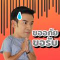 Luang Raj and Nai Sin
