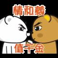 Tsundere Bear & Straight Bear: Work Life