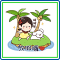 Wan-jun's summer vacation! Summer Special