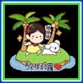 Wan-jun's summer vacation! Summer Special