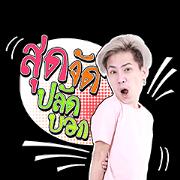 Free Aim: Tam Jai Tood LINE sticker for WhatsApp
