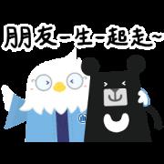 Allianz × Taiwanbar: Happy Together! Sticker for LINE & WhatsApp | ZIP: GIF & PNG