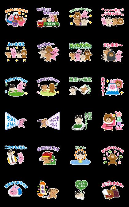 Download Animated Irasutoya Omikuji Stickers Sticker LINE and use on WhatsApp