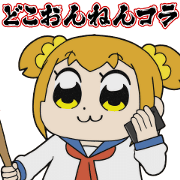 Animated POP TEAM EPIC Sound Stickers 2 Sticker for LINE & WhatsApp | ZIP: GIF & PNG