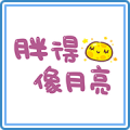 Anyone can use this Moon Stickers Sticker for LINE & WhatsApp | ZIP: GIF & PNG