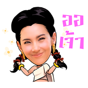 Aor Jao: Karakade Sticker for LINE & WhatsApp | ZIP: GIF & PNG
