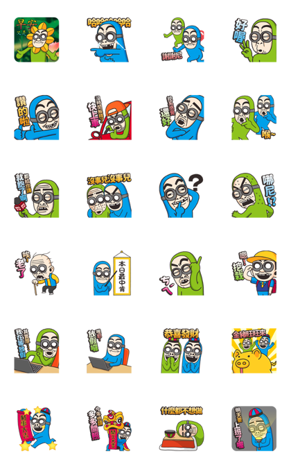 BG MEN Crazy New Year Line Sticker GIF & PNG Pack: Animated & Transparent No Background   WhatsApp Sticker