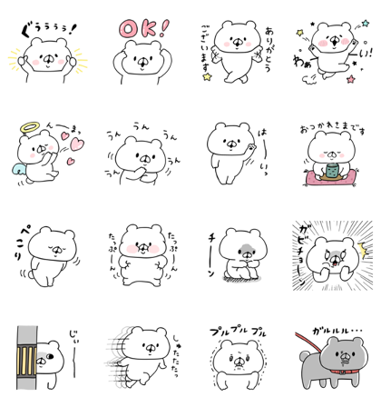 Download Bear Companion Limited Edition Stickers Sticker LINE and use on WhatsApp