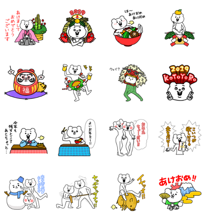 Download Betakkuma New Year's Omikuji Stickers Sticker LINE and use on WhatsApp
