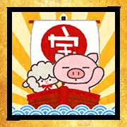 Free Butata New Year's Omikuji Stickers LINE sticker for WhatsApp