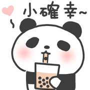 D+AF × Cute Panda Sticker for LINE & WhatsApp | ZIP: GIF & PNG