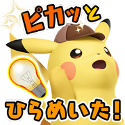 Detective Pikachu Sticker for LINE & WhatsApp | ZIP: GIF & PNG