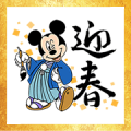 Free Disney New Year's Omikuji Stickers LINE sticker for WhatsApp