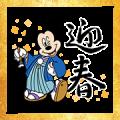 Free Disney New Year's Omikuji Stickers LINE sticker for WhatsApp