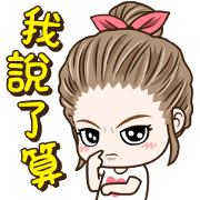 Drama Wife Animated Stickers Sticker for LINE & WhatsApp | ZIP: GIF & PNG