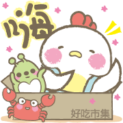 Free Food123 TW × Chubi and Bean LINE sticker for WhatsApp