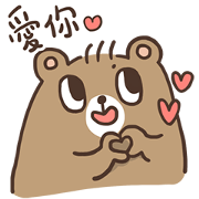 Free Greedy Eating Bear Is Coming! LINE sticker for WhatsApp