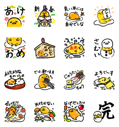 Gudetama New Year's Omikuji Stickers Line Sticker GIF & PNG Pack: Animated & Transparent No Background | WhatsApp Sticker