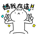 Free Intense Cat Part 4 LINE sticker for WhatsApp