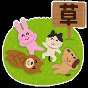 Irasutoya: Now's Your Chance! Sticker for LINE & WhatsApp | ZIP: GIF & PNG