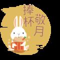 Moon Festival Music Sticker Greetings