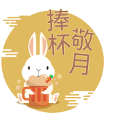 Moon Festival Music Sticker Greetings Sticker for LINE & WhatsApp | ZIP: GIF & PNG
