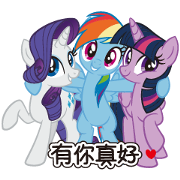 Free My Little Pony LINE sticker for WhatsApp