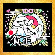 Free Rabbit and Cat 100% New Year's Omikuji LINE sticker for WhatsApp