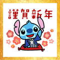 Free Stitch New Year's Omikuji Stickers LINE sticker for WhatsApp