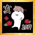 Usamaru New Year's Omikuji Stickers