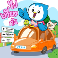Vayu and Friends: Let's Travel