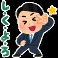 Working Irasutoya
